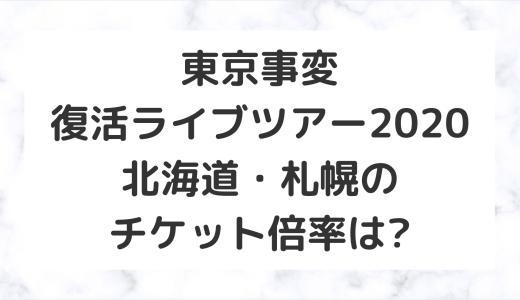 東京事変復活ライブツアー2020@札幌のチケット倍率は?ニュースフラッシュまとめ!