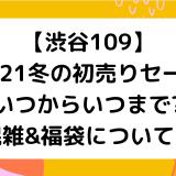 [渋谷109]2021冬の初売りセールはいつからいつまで?混雑&福袋についても