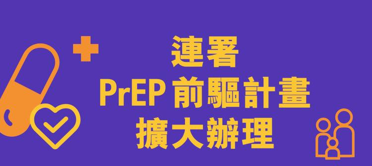 PrEP-一個值得了解更多的選項