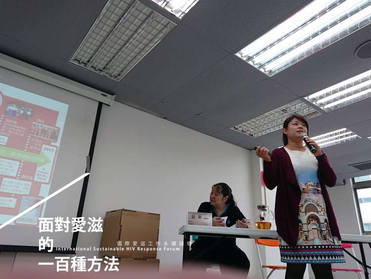 面對愛滋的一百種方法:莊苹 / 臺北市立聯合醫院昆明防治中心