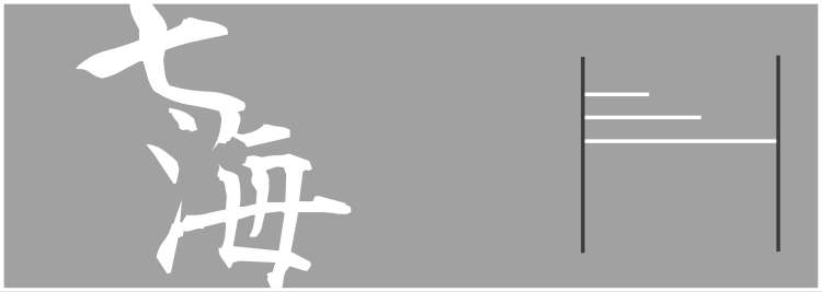 這不是H的童話故事(3) – by.七海