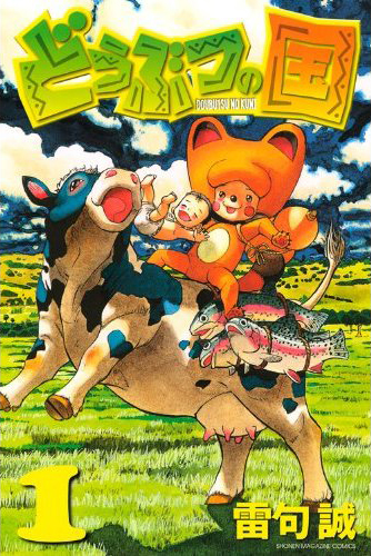 Doubutsu no Kuni Volume 1