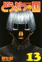Doubutsu no Kuni Volume 13
