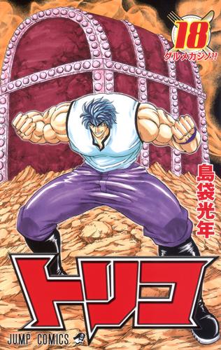 Toriko Volume 17