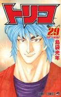 Toriko Volume 29