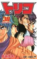 Toriko Volume 30