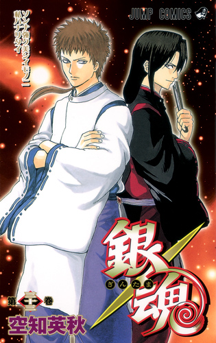 Gintama Volume 34