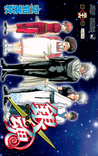Gintama Volume 36