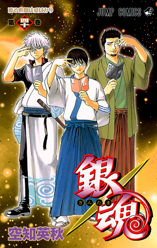 Gintama Volume 40