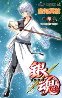 Gintama Volume 50