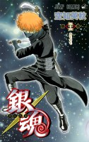 Gintama Volume 55