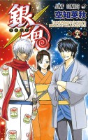 Gintama Volume 69