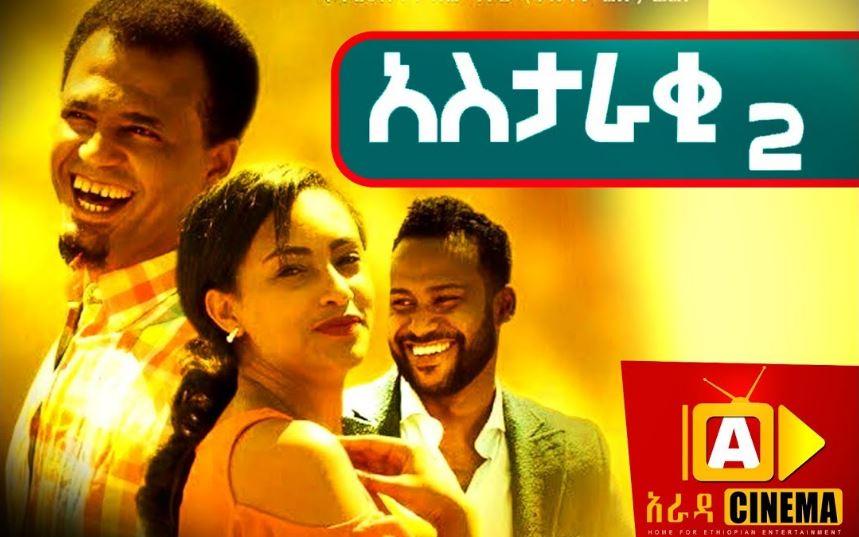 astaraki 2 ethiopian movie