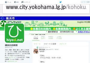 開設から1年2ヶ月、「横浜日吉新聞」Twitter(ツイッター)のフォロワー数が4000を超えました(2016年9月17日16時頃)