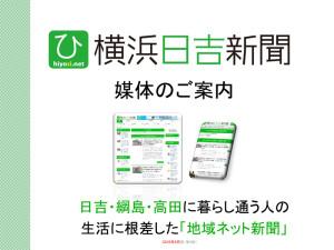 横浜日吉新聞にご興味のある方向けに簡単な資料をご用意しています。PDFで公開していますので、こちらからダウンロードいただきご覧ください