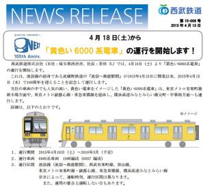 黄色い電車の運転を知らせる今年4月の西武鉄道によるニュースリリース[PDF]