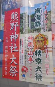 熊野神社の例大祭を知らせるポスター