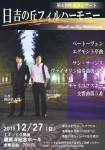 指揮は野田浩太郎さん、ヴァイオリン・ソロは真田大勢さん。慶應義塾高校までの「日吉の丘」の道でポスター撮影
