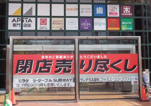 アピタ日吉店の駐車場側入口(11月1日)