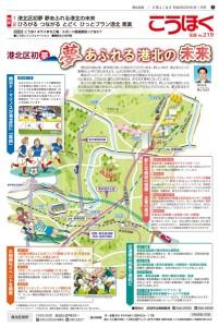 「広報よこはま港北区版」の2016年1月号