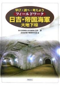 2006年に刊行された「フィールドワーク 日吉・帝国海軍大地下壕」(白井厚監修、日吉台地下壕保存の会編集、648円)は戦時下の日吉の歴史を知るには格好の一冊で、今もアマゾンなどで手に入る。本稿も本書の内容に大きく頼っている