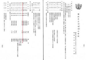 「横浜市学校沿革誌」(1957年12月発行)による日吉台小学校の紹介。合併後間もなく校舎を新築したとの記述が見える(横浜市立図書館デジタルライブラリーより)