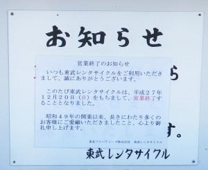 森林公園駅前の東武直営レンタサイクル店は半世紀近い歴史を経て2015年12月に閉店した