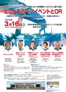 3月15日(水)に開かれるシンポジウム「ビッグスポーツイベントとOR~東京オリンピック・パラリンピックを安全・エネルギー・交通から考える」のチラシ(OR学会のページより)