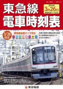 ダイヤ改正後の時刻を掲載した「東急線電車時刻表」(税込300円)は3月19日に発売される