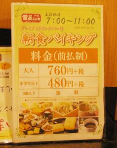 華屋与兵衛(はなやよへい)日吉店での朝食バイキングの紹介