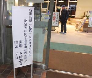 公聴会は綱島地区センター2階の会議室で行われた