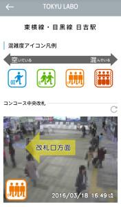 3月17日から東急アプリで始まった日吉駅構内カメラの画像配信