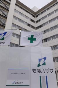 日吉台学生ハイツは建設大手「安藤ハザマ」の手で2016年4月から約1年をかけて解体が予定されている
