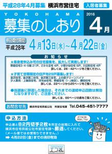 「募集のしおり」は日吉駅構内の行政サービスセンターなどに置かれているほか、PDFでも公開されている