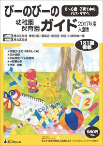 最新の2017年度入園版「幼稚園・保育園ガイド」が5月26日(木)に発売される。予約も好調で、神奈川県外からの申込も多数入っているという