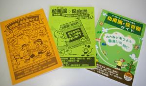創刊された2001年度版から、2008年度版までのもの。当初は単色印刷だった。このような書籍があるのは川崎、東京の三鷹など、全国的でも数少なく、横浜市ではもちろん唯一だという