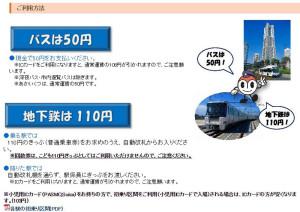 横浜市営の地下鉄やバスはICカードでは割引にならないので注意