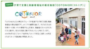 JR東日本は子育て支援と高齢者福祉の複合施設「COTONIOR(コトニア)」を首都圏で展開しており、そのノウハウが北加瀬で生かされる可能性も考えられる(JR東日本ホームページより)