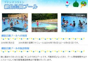 綱島公園プールの紹介(横浜公園プールガイドより)