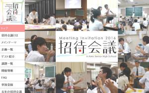 「招待会議2016」のホームページ