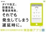 「東急線アプリ」の新機能を告知するポスター