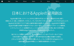 2016年8月2日に公開された日本におけるAppleの雇用創出に関するページ