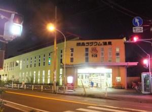 ホテル機能も付加した現代版の「東京園」が欲しい(2012年撮影)