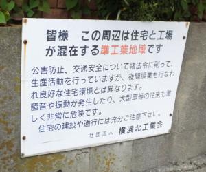 日吉と綱島の工業地帯では住民にあらかじめ騒音などが起きること告知する看板も掲出されている