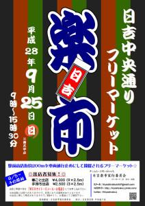 主催者よりすっかりお馴染みとなったデザインの最新ポスターが届きました!日吉の街に順次掲示されていく予定です