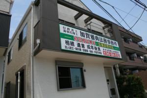 加賀さんは、日吉駅近の日吉本町から下田町へ移転したが、現在は日吉本町駅にも近い日吉本町5丁目で事務所を営んでいる(写真:同事務所提供)