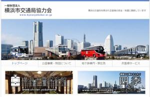 横浜市の外郭団体で多くの駅業務を受託している一般財団法人横浜市交通局協力会のホームページ