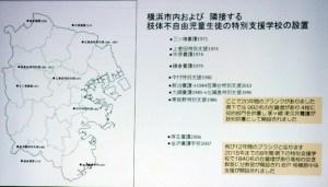 横浜市内の肢体(したい)不自由特別支援学校は、市内にバランスを考えて配置されている(「存続を求める集い」より)