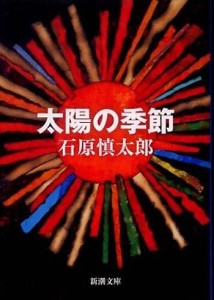 1950年ごろの日吉を知るには石原裕次郎さんをモデルに書いたとされる小説『灰色の教室』が最適。文庫版の『太陽の季節』に収録されている