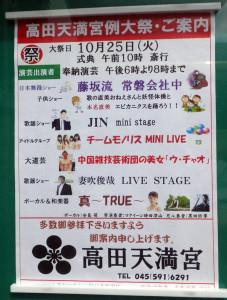 掲示板に貼られた高田天満宮の「例大祭」を知らせるポスター